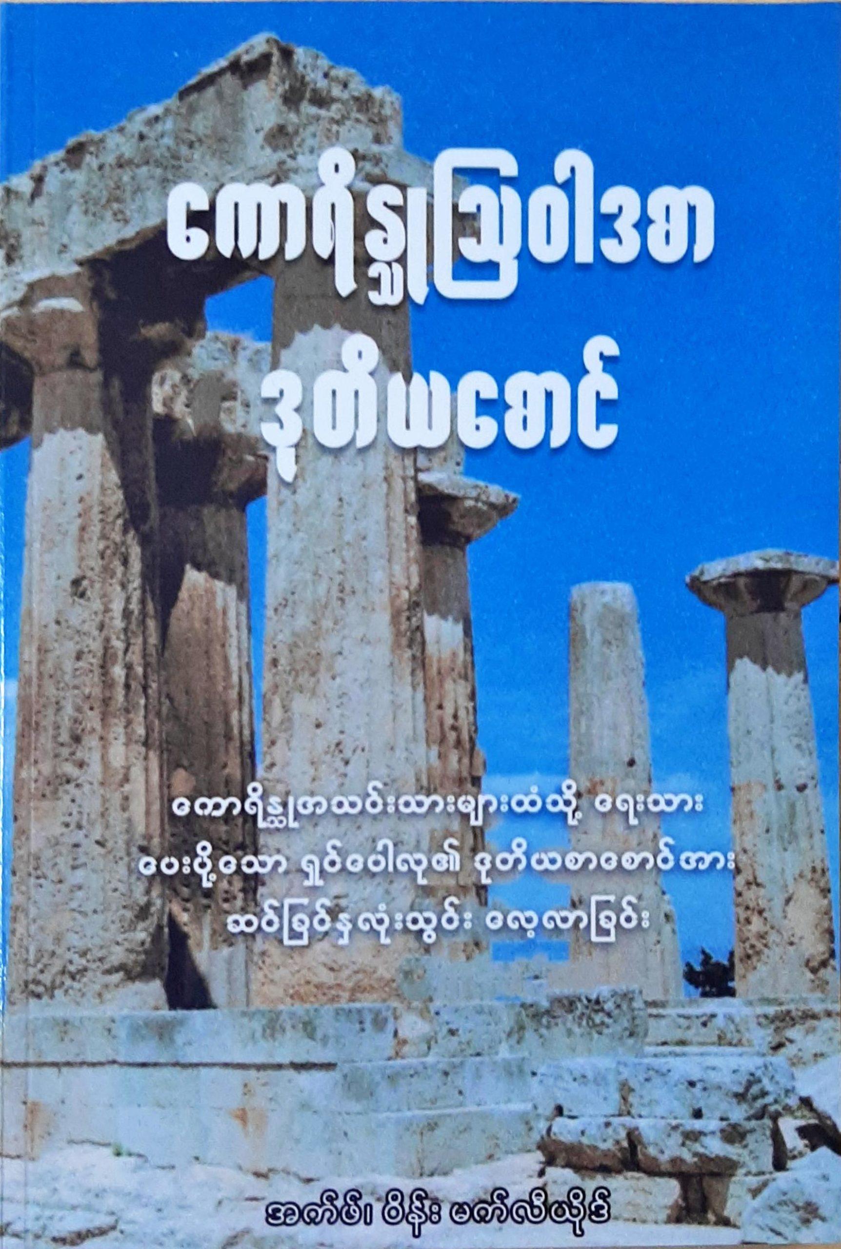 Burmese 2 Corinthians Commentary